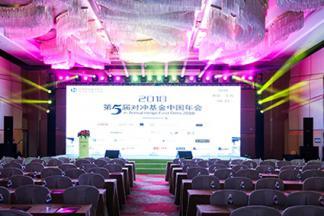 2018第五届对冲基金中国年会活动策划