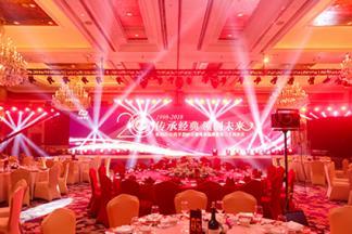 东利科技携手SYR汉斯希尔品牌在华二十周年庆活动策划