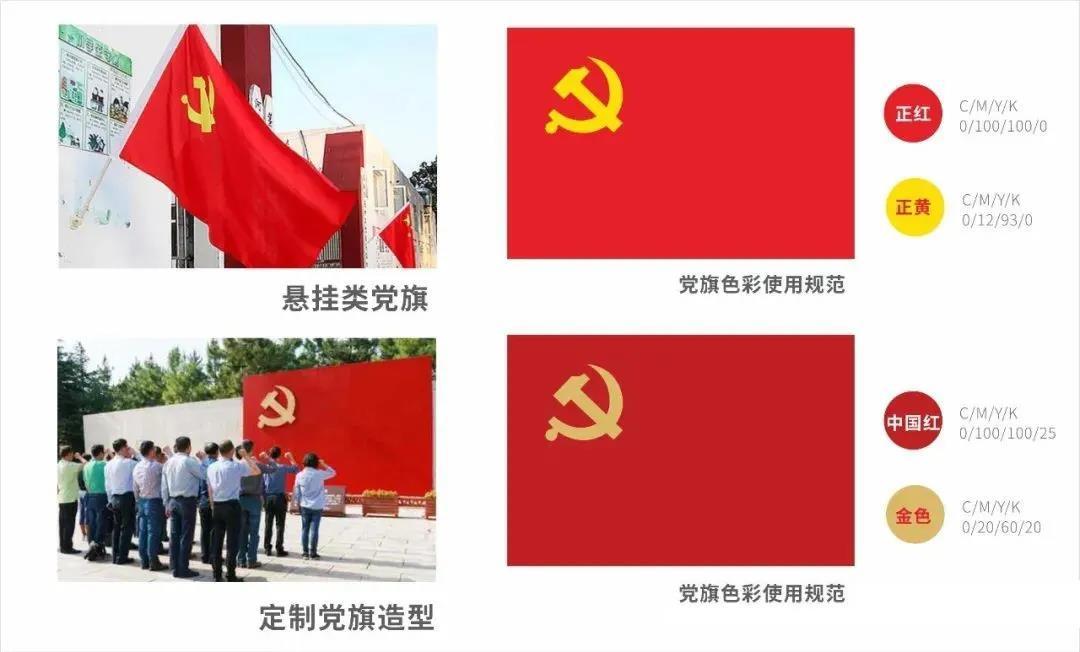 建党100周年、党建、党旗、党徽